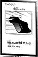 FullFairing-JP-Manga-AV.png