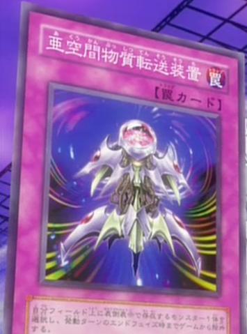 File:InterdimensionalMatterTransporter-JP-Anime-5D.png