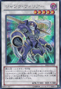 JunkWarrior-DE03-JP-ScR