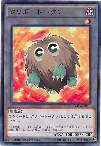 File:KuribohToken-AT06-JP-C.png