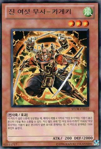 File:LegendarySixSamuraiKageki-STOR-KR-R-UE.png