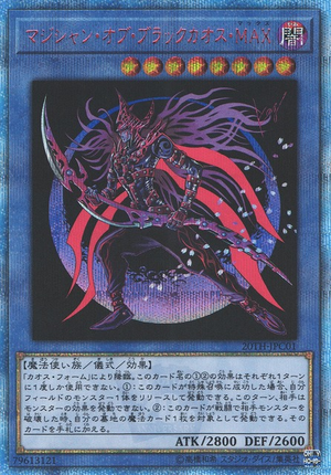 MagicianofBlackChaosMAX-20TH-JP-20ScR