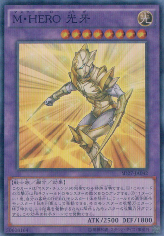 File:MaskedHEROKoga-SD27-JA-SR.png