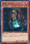 MasterCraftsmanGamil-EP15-JP-C