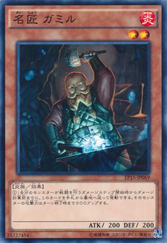File:MasterCraftsmanGamil-EP15-JP-C.png
