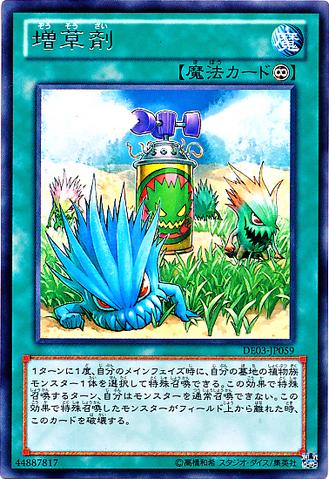 File:MiracleFertilizer-DE03-JP-R.png