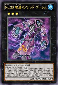Number30AcidGolemofDestruction-JP-Anime-ZX