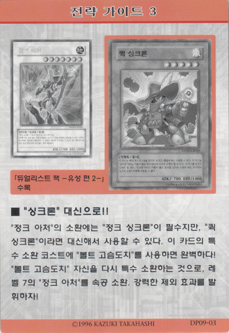 File:StrategyCard3-DP09-KR.png