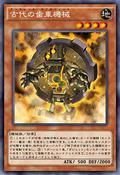 AncientGearGadget-JP-Anime-AV