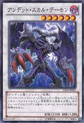 ArchfiendZombieSkull-DE04-JP-C