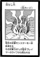 ChasmofSpikes-JP-Manga-DM