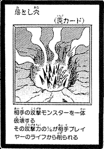 File:ChasmofSpikes-JP-Manga-DM.png