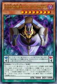 DDDDoomKingArmageddon-JP-Anime-AV-2