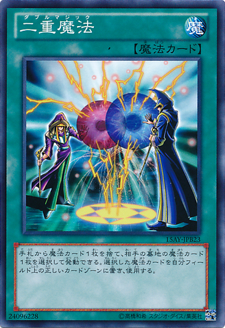 File:DoubleSpell-15AY-JP-C.png