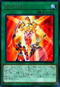 GalaxyTrance-SOFU-JP-R
