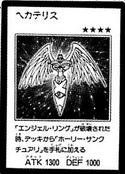 Hecatrice-JP-Manga-GX