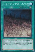MysteriousTriangle-DE03-JP-C