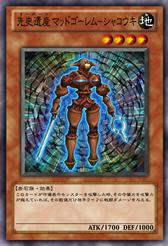 ChronomalyMudGolem-JP-Anime-ZX