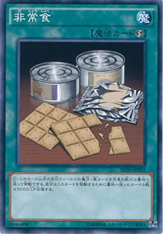 File:EmergencyProvisions-SD30-JP-C.png