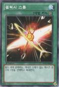 GalaxyStorm-DP13-KR-C-1E