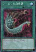 HarpiesFeatherDuster-MP01-JP-MLSR