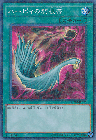 File:HarpiesFeatherDuster-MP01-JP-MLSR.png