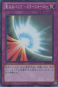 MirrorForce-ST13-JP-SR