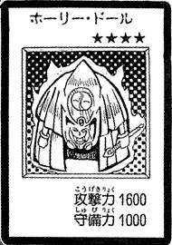 File:RogueDoll-JP-Manga-DM.png