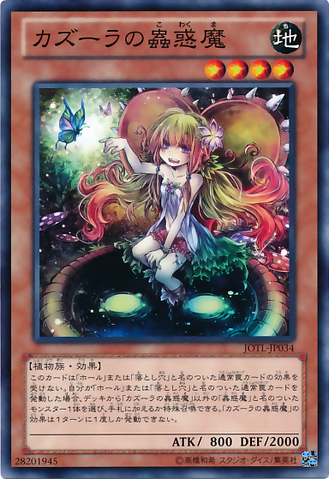 File:TraptrixNepenthes-JOTL-JP-C.png