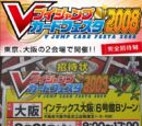 V Jump Card Festa promotional cards