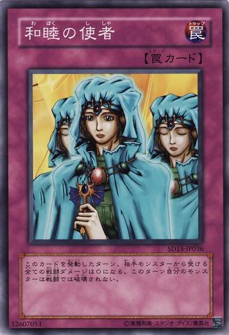 File:Waboku-SD15-JP-C.png