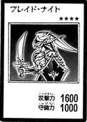 BladeKnight-JP-Manga-R