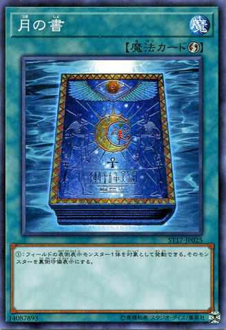 File:BookofMoon-ST17-JP-C.png