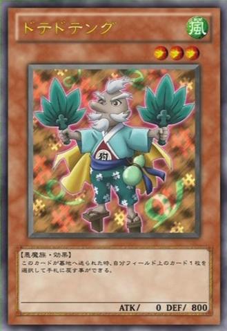 File:Dotedotengu-JP-Anime-ZX.png