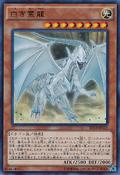 DragonSpiritofWhite-SHVI-JP-UR