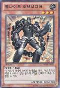 GemKnightObsidian-HA06-KR-SR-1E