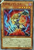 GladiatorBeastNoxious-CP17-JP-OP