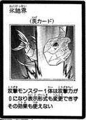 IceBarrier-JP-Manga-GX
