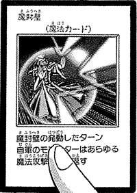 File:MagicBarrier-JP-Manga-DM.png