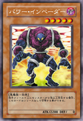PowerInvader-JP-Anime-5D