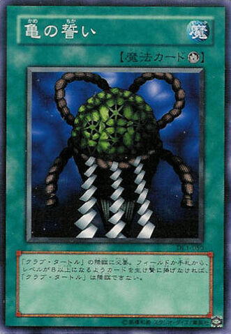 File:TurtleOath-DL1-JP-C.jpg