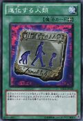 UnstableEvolution-YSD5-JP-C
