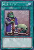 UpstartGoblin-BE01-JP-C