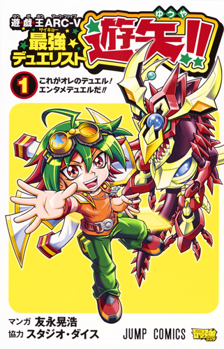 <i>Yu-Gi-Oh! ARC-V The Strongest Duelist Yuya!!</i> Volume 1