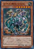 AncientGearGadjiltronChimera-DS14-JP-UR