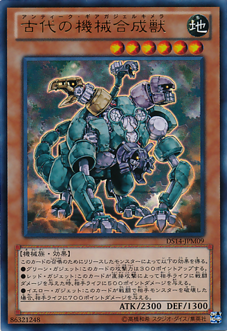 File:AncientGearGadjiltronChimera-DS14-JP-UR.png