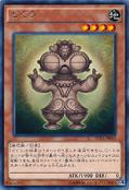 Dogu-DUEA-JP-R