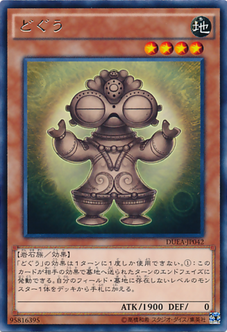 File:Dogu-DUEA-JP-R.png