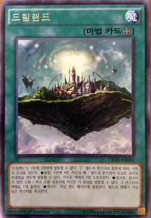 Dreamland-CROS-KR-R-1E