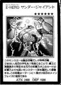 ElementalHEROThunderGiant-JP-Manga-GX